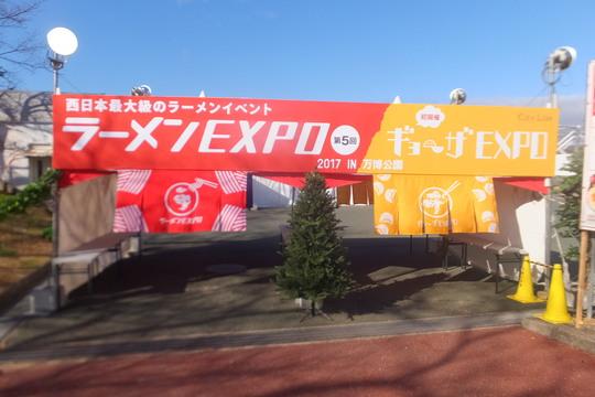 吹田・万博公園 「ラーメンEXPO 2017」 第1幕初日 その1!