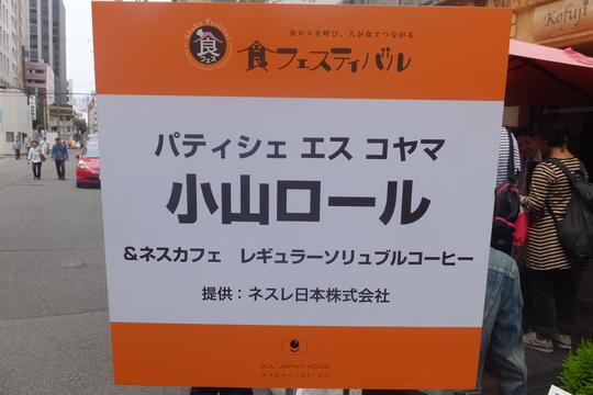大阪・三休橋筋 「食フェスティバル」 大勢のお客さんにご来場して頂きました!