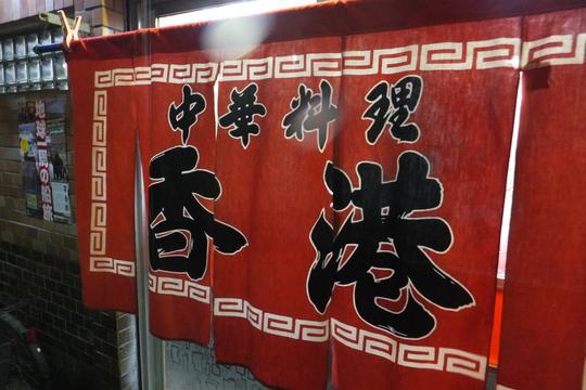 新世界 「香港」 ひと風呂浴びた後は餃子で一杯!