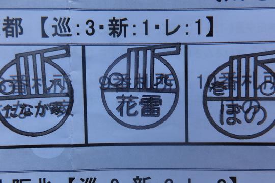 京都・長岡京 「花雷」 うどん巡礼5 第38弾 桜海老とコーンのかきあげぶっかけ!