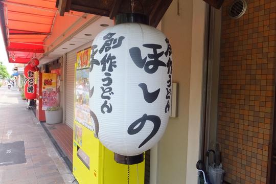 長居 「ほしの」 長居公園の横にある人気の讃岐創作うどん店!