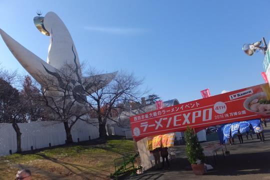 吹田・万博公園 「ラーメンEXPO 2016」 第1幕 2日目!
