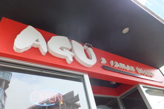 アラモアナ・ワード 「AGUラーメン」 ハワイ珍道中 その6 現地系人気ナンバーワンのラーメン店!
