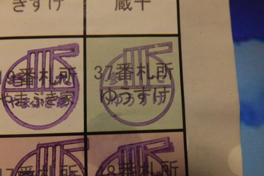 西中島 「ゆうすけ」 うどん巡礼5 第39弾 豚Sioうどん!