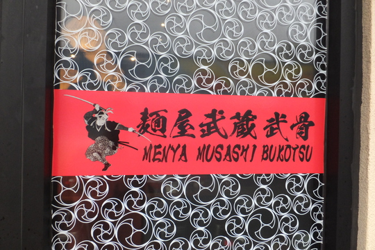 アラモアナ 「麺屋 武蔵武骨」 ハワイ珍道中 その7 醤油ラーメン&ゴマつけ麺!