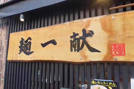 心斎橋・アメリカ村 「麺一献」 夏限定サッパリ美味しい塩レモンらーめん!