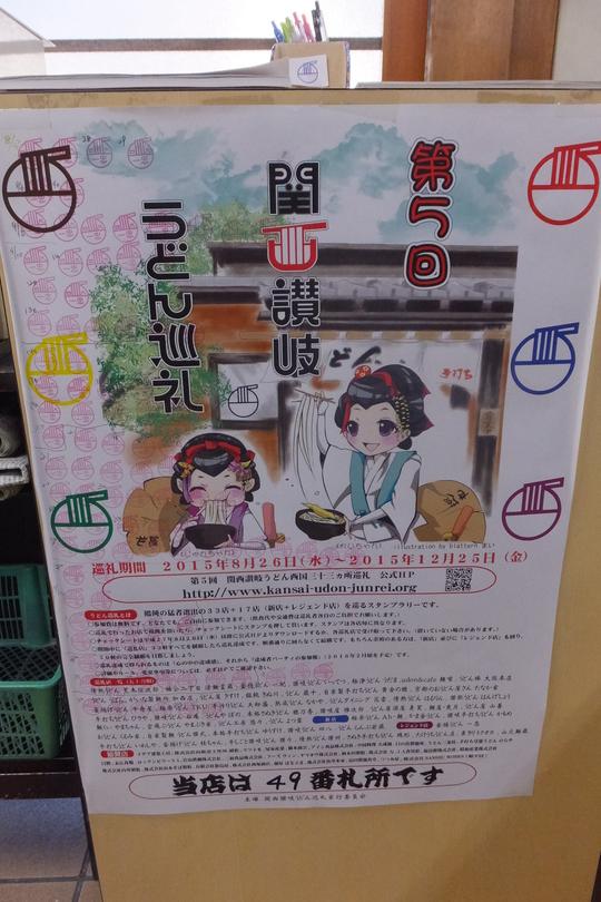 八尾・松山町 「一忠」 うどん巡礼5 第40弾 釜揚うどん 特大!