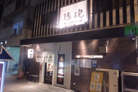 中崎町 「麺魂(めんたま) 中崎西店」 秋限定のきのこといりこの塩らーめん!