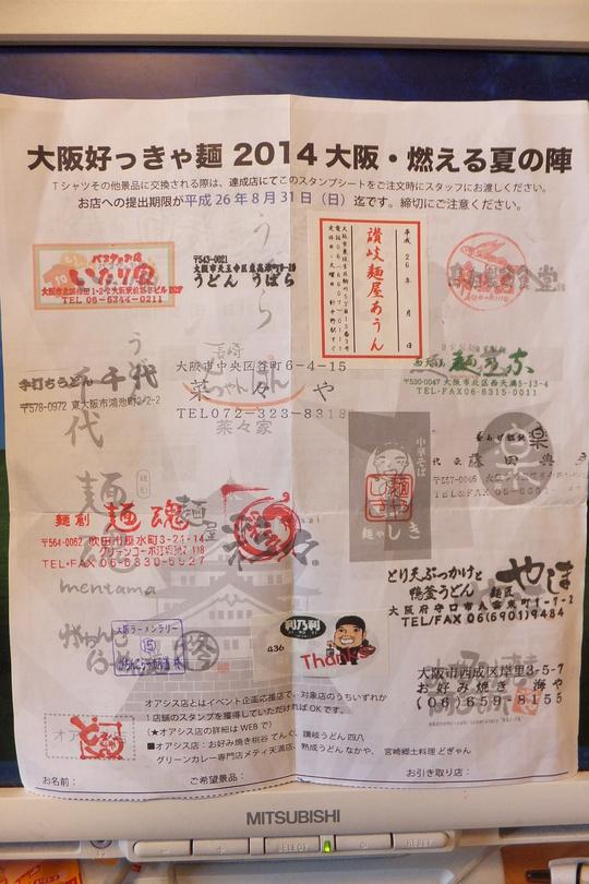 本町・博労町 「どぎゃん」 大阪好っきゃ麺3 第16弾 カレーラーメンセット!