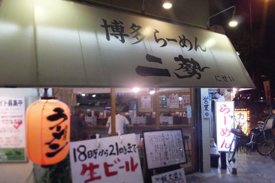 西大橋・北堀江 「博多ラーメン 二勢(にせい)」 濃厚なとんこつらーめんと明太ご飯のセット!
