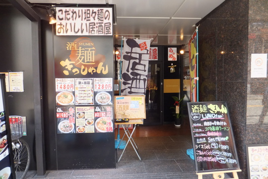 吹田・江坂 「酒麺 きっしゃん」 坦々麺の美味しい居酒屋!