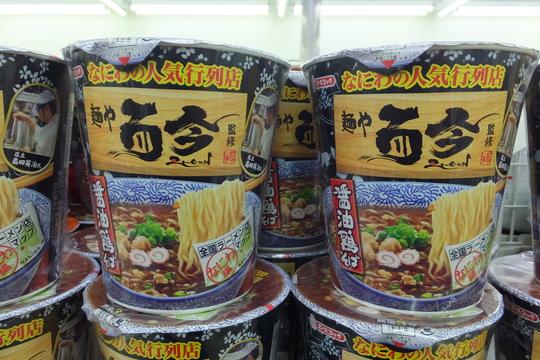 大東・鴻池新田 「麺や而今」 醤油鶏そばがカップになって商品化!