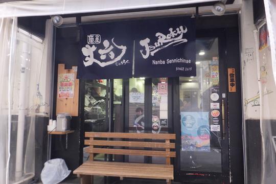 なんば 「麺屋 丈六」 秋刀魚節が効いた秋刀魚醤油!