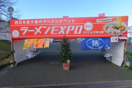 吹田・万博公園 「ラーメンEXPO 2016」 第2幕初日 その2!