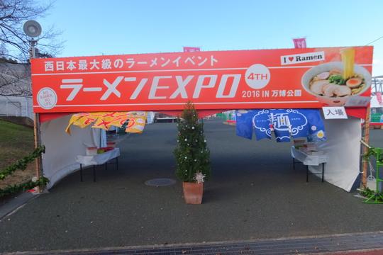 吹田・万博公園 「ラーメンEXPO 2016」 第2幕初日 その1!