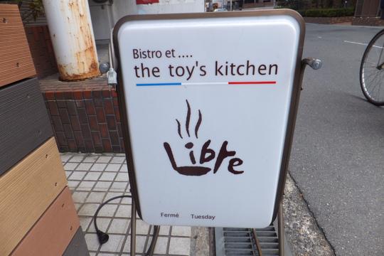 吹田・江坂 「ザ・トイズキッチン リブリエ」 若鶏と白菜のナージュ仕立!