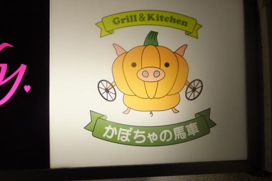本町 「かぼちゃの馬車」 移転2周年にお邪魔しました!