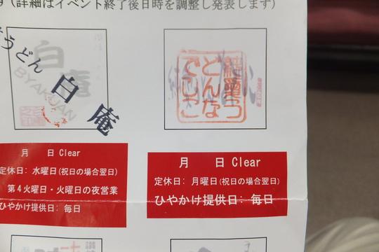 東大阪・布施 「なでしこ」 第1回ひやかけ王座決定戦 第6弾 鶏天ひやかけ!