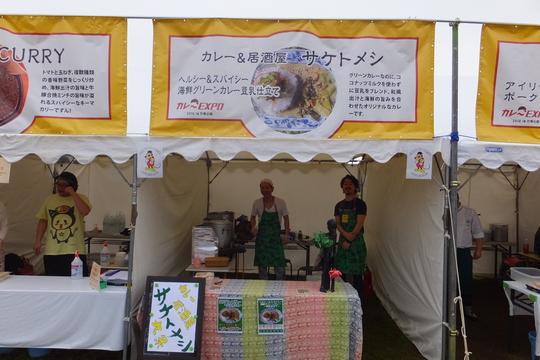 吹田・万博公園 「カレーEXPO 2016」 3日目!