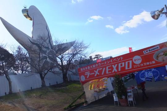 吹田・万博公園 「ラーメンEXPO 2016」 第2幕2日目!