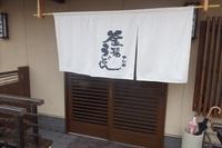 守口 「釜揚げうどん やしま 守口本店」 大阪好っきゃ麺4 第3弾 鶏天ぶっかけ定食!