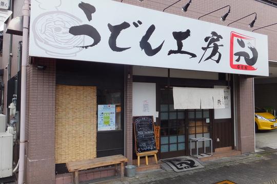 生野・大池橋 「元 生野店」 大阪好っきゃ麺4 第4弾 牛すじねぎうどん!