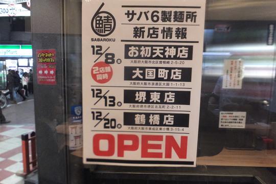 梅田・お初天神通 「サバ6製麺所 お初天神店」 サバ醤油とガーリック炒飯が美味い!