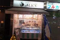 日本橋・東心斎橋 「プリンセスケーキ アリス」 金運上がる24金ゴールドソフトクリーム!