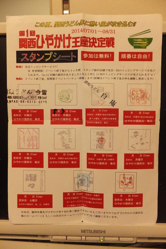 梅田・神山町 「今雪」 第1回ひやかけ王座決定戦 第7弾 ちくわ天ひやひや&ちりめん山椒ご飯!