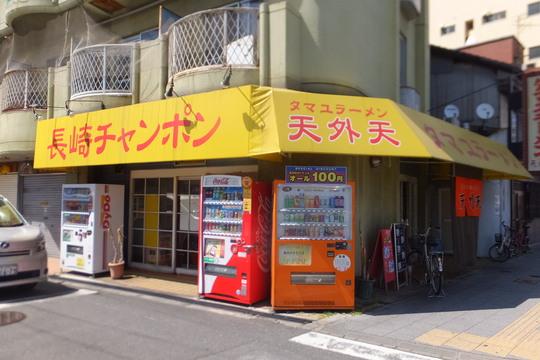 天下茶屋 「天外天」 タマユラーメンと醤油ダレが効いた炒飯がマッチして旨い!