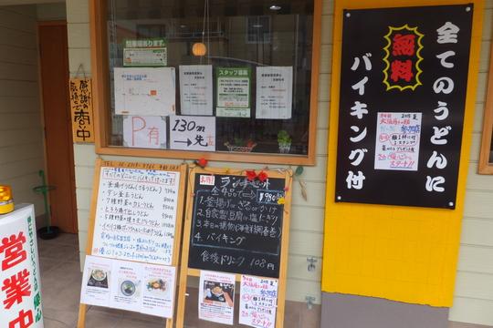 東住吉・杭全 「優心」 大阪好っきゃ麺4 第5弾 とろろ揚げ出しうどん!