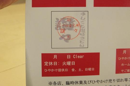 川西・平野 「讃々」 第1回ひやかけ王座決定戦 第8弾 ひやかけビーフカレーセット!
