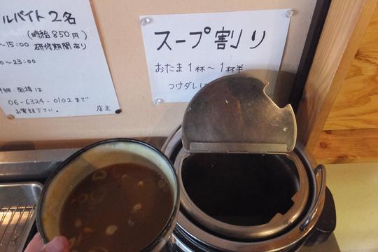 東淀川・上新庄 「親富孝」 極旨カレーつけ麺がメッチャ旨!
