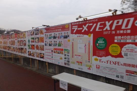 吹田・万博公園 「ラーメンEXPO 2017」 第2幕初日 その1!