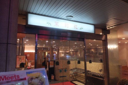 心斎橋 「大成閣」 大阪好っきゃ麺6 その14 トマトキムチ冷麺!