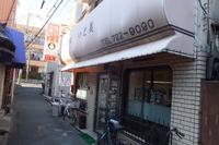 東大阪・長瀬 「いと美」 近大生から愛される創業55年の定食屋!