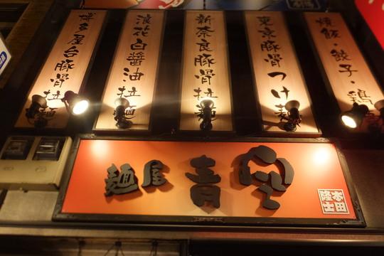 日本橋 「麺屋 青空」 大阪好っきゃ麺6 その15 麻婆黒マー油豚骨!
