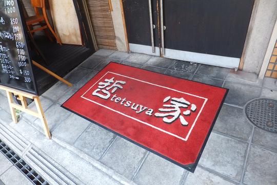 吹田・江坂 「哲家」 ランチはお得な日替わりビフカツ定食!