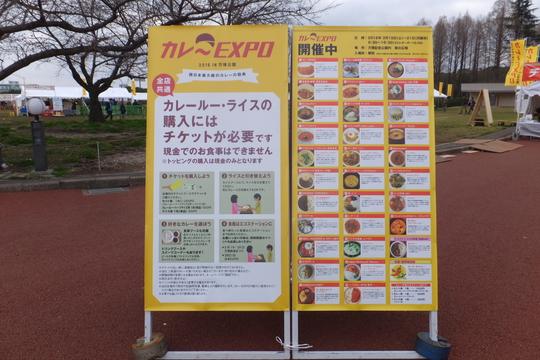 吹田・万博公園 「カレーEXPO 2016」 2日目!