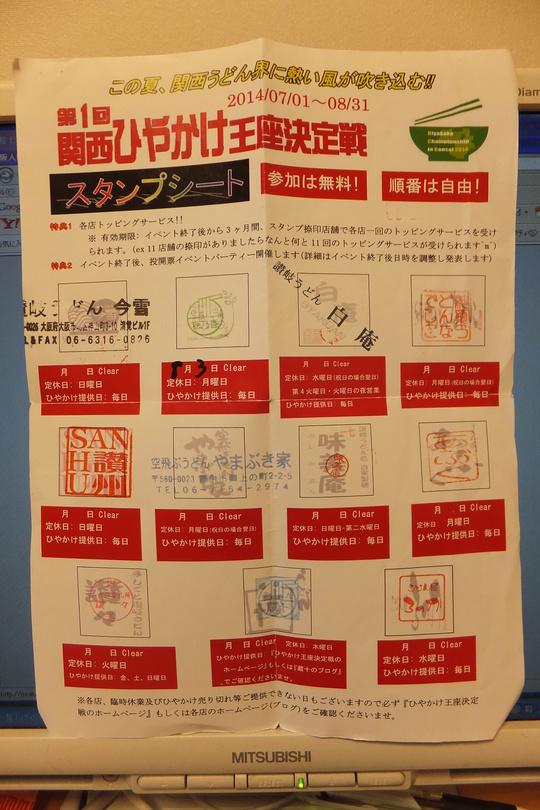 中津 「情熱うどん 讃州」 第1回ひやかけ王座決定戦 第11弾 天ぷらひやかけ!