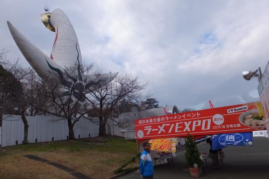 吹田・万博公園 「ラーメンEXPO 2016」 第3幕 初日 その2!