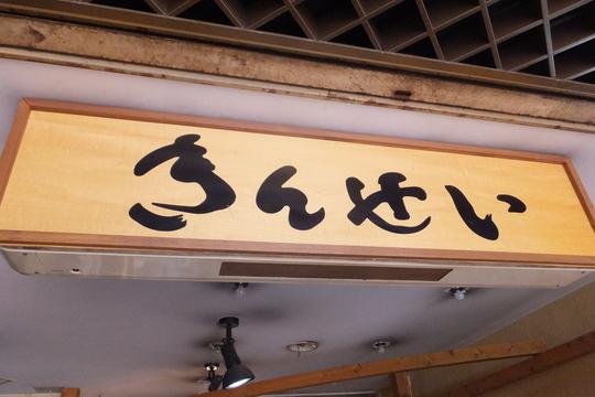 高槻・北園 「きんせい 高槻駅前本店」 大阪好っきゃ麺4 第8弾 カマスと鶏の冷やし!