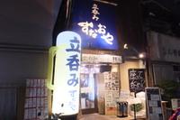 西中島 「立呑み すなおや」 新鮮な魚介類がリーズナブルに頂けます!