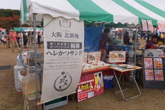 吹田・万博公園 「第24回 ロハスフェスタ」