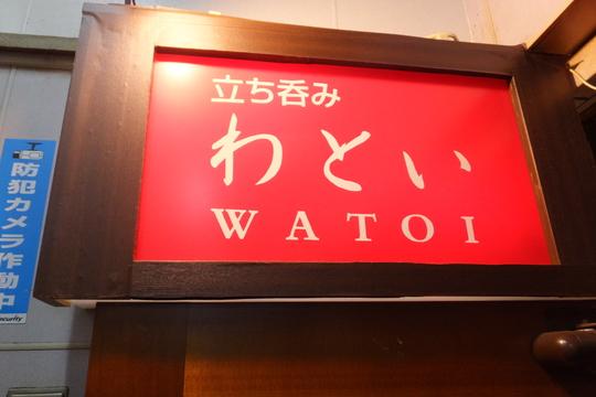 日本橋 「わとい(WATOI)」 隠れ家的な立ち呑み!