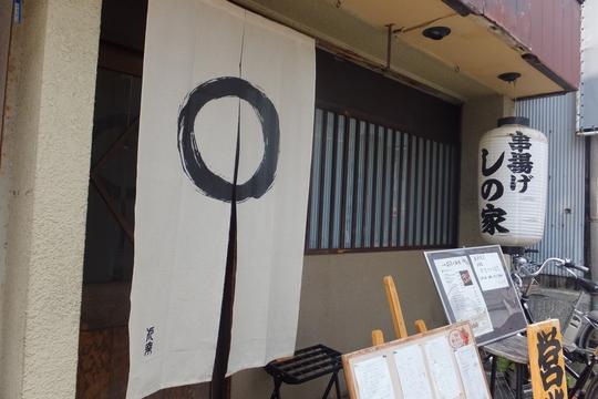 茨木・総持寺 「しの家」 創作串あげのしの家定食!