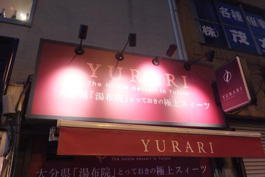 梅田・北新地 「YURARI~ゆらり~」 大分湯布院の極上プリン!