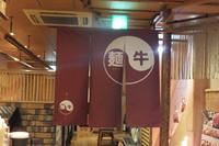 梅田・阪急東通り商店街 「麺牛(めんぎゅう)」 優しい風味の咖喱まぜそば!