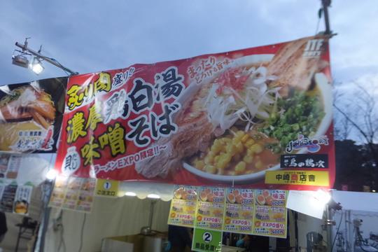 吹田・万博公園 「ラーメンEXPO 2017」 第2幕3日目!