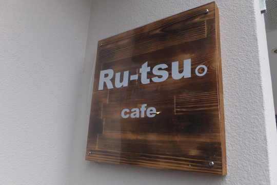 吹田・朝日町 「ルーツカフェ」 さらにルーツライスが美味しくなって登場!
